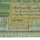 AlexisLoriot_Birmanie_38